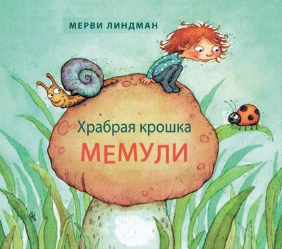 Храбрая-крошка-Мемули