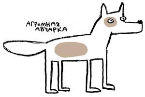 ошибки-собака