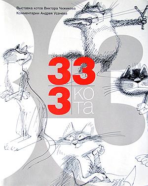 333-кота