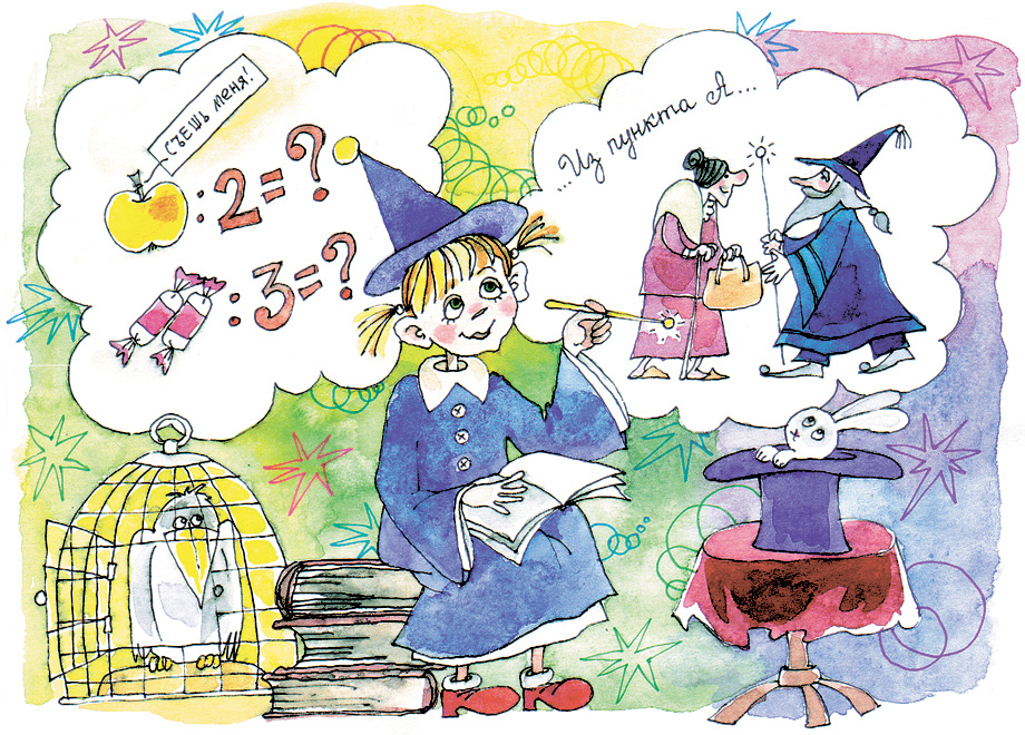 614-волшебник-2
