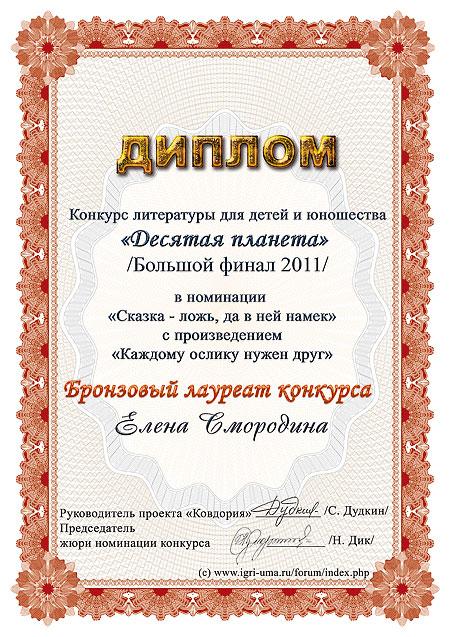 Смородина-диплом