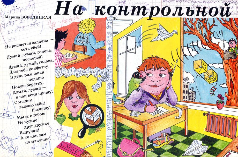контрольная-1