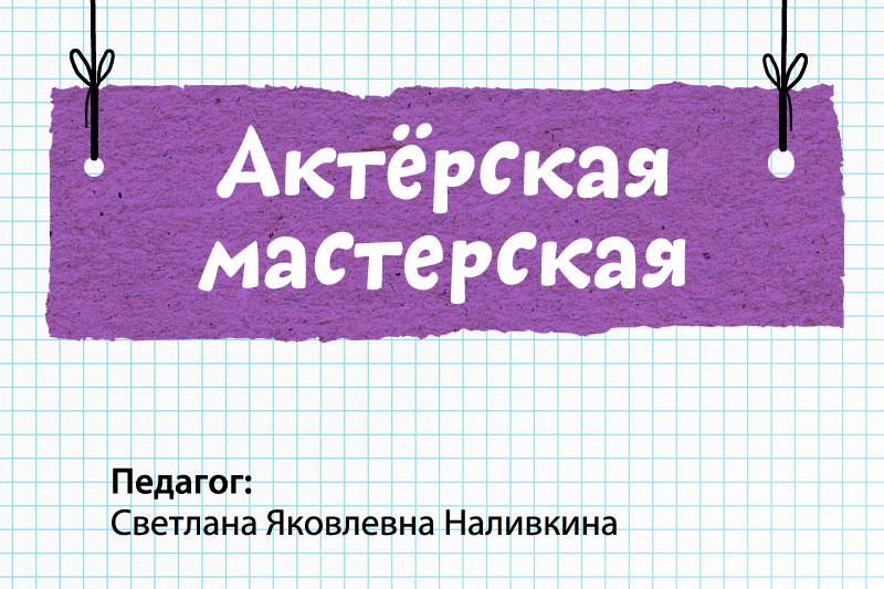 sikoruk-aktery-00