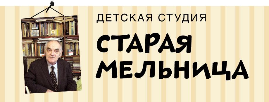 сикорук-студия
