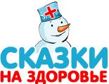 skazki-na-zdorovie-logo