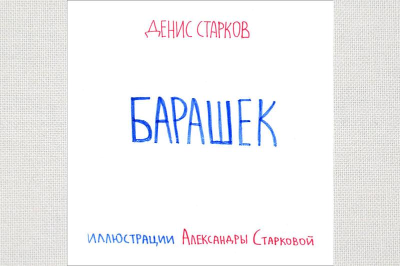 2019-barashek-03