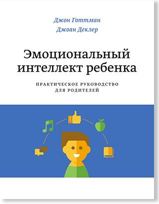 2020-книга-готтман
